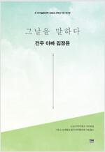 그날을 말하다 : 건우 아빠 김정윤