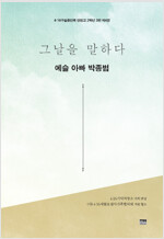 그날을 말하다 : 예슬 아빠 박종범