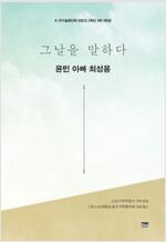 그날을 말하다 : 윤민 아빠 최성용