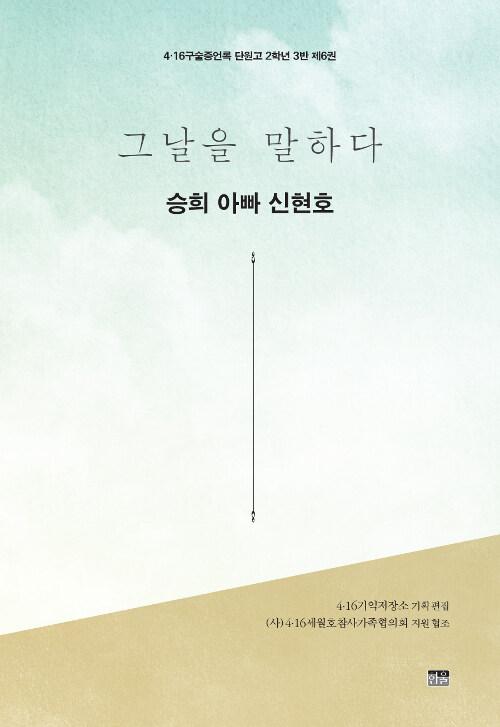 그날을 말하다 : 승희 아빠 신현호