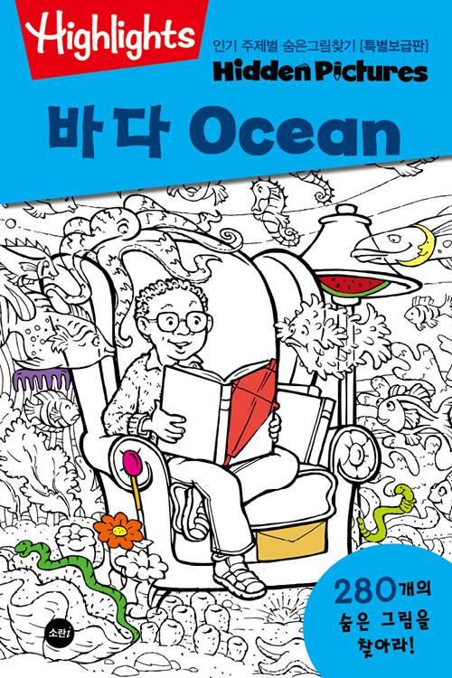 Highlights 인기 주제별 숨은그림찾기 : 바다 (Ocean) (특별보급판)