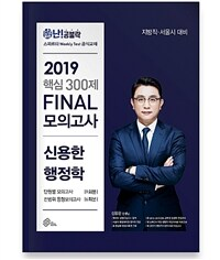2019 난공불락 신용한 행정학 핵심 300제 FINAL 모의고사