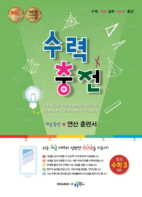 수력충전 중등 수학 3 (상) (2021년용)