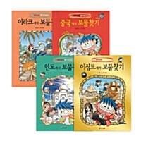 보물찾기 4대 문명 세트 - 전4권