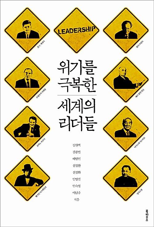 위기를 극복한 세계의 리더들