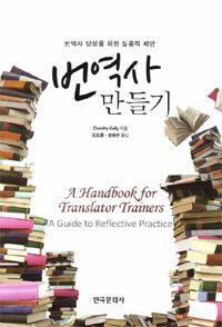 번역사 만들기 : 번역사 양성을 위한 실용적 제안