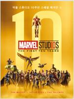 마블 스튜디오 10주년 스페셜 매거진 2