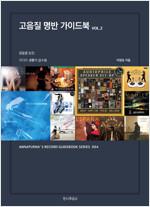 고음질 명반 가이드북 2