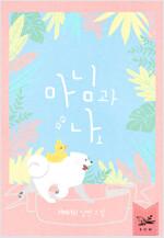 [세트] 마님과 나 (총2권/완결)