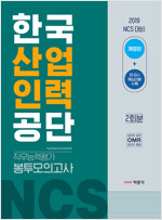 2019 NCS 한국산업인력공단 직무능력평가 봉투모의고사 (2회분)
