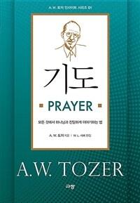 기도 PRAYER - 모든 것에서 하나님과 친밀하게 이야기하는 법