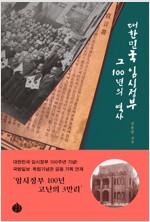 대한민국 임시정부, 그 100년의 역사