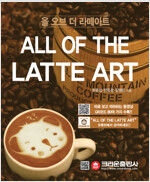 올 오브 더 라떼아트 All of the Latte Art