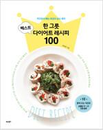한 그릇 베스트 다이어트 레시피 100