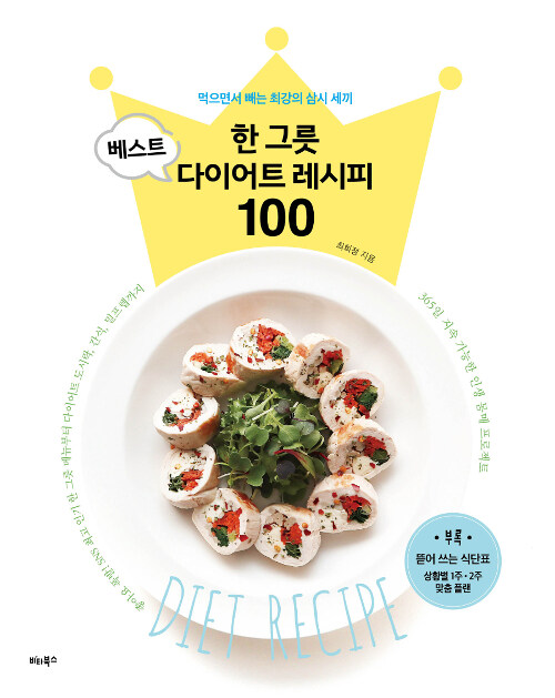 [중고] 한 그릇 베스트 다이어트 레시피 100
