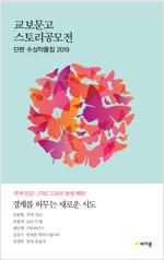 2019 교보문고 스토리공모전 : 단편 수상작품집