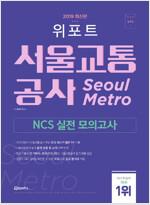 2019 최신판 위포트 서울교통공사 NCS 실전모의고사