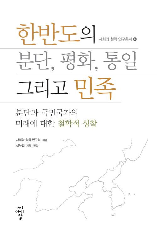 한반도의 분단, 평화, 통일 그리고 민족 - 사회와 철학 연구총서 04