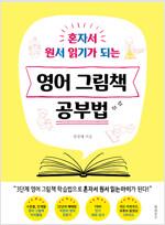 영어 그림책 공부법