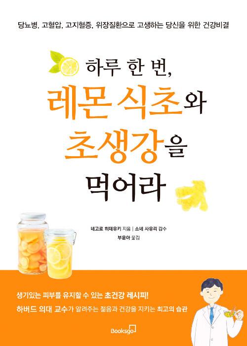 하루 한 번, 레몬 식초와 초생강을 먹어라