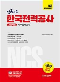 2019 하반기 NCS 한국전력공사 직무능력검사 고졸채용