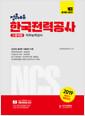 2019 NCS 한국전력공사 직무능력검사 고졸채용