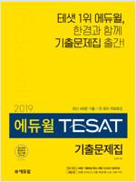 2019 에듀윌 TESAT 기출문제집