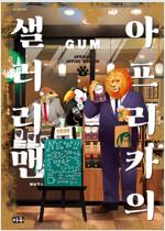 [고화질] 아프리카의 샐러리맨 02