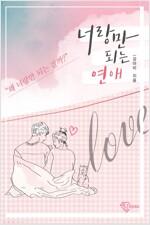 [세트] 너랑만 되는 연애 (외전 포함) (총2권/완결)