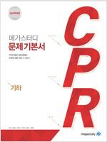 메가스터디 문제기본서 CPR 기하 (2020년용)