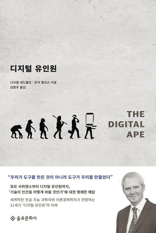 디지털 유인원