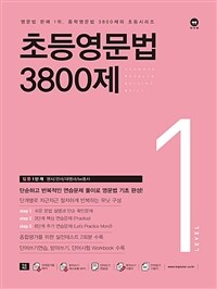 초등영문법 3800제 1
