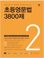 초등영문법 3800제 2