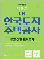 2019 최신판 위포트 LH한국토지주택공사 NCS 실전 모의고사 (봉투형)