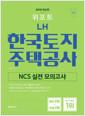 2019 위포트 LH 한국토지주택공사 NCS 실전 모의고사