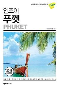 인조이 푸껫 (2019 최신개정판)