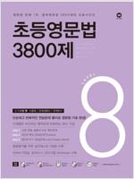 초등영문법 3800제 8