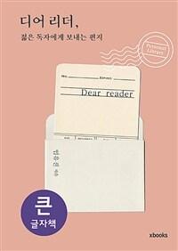 디어 리더, 젊은 독자에게 보내는 편지