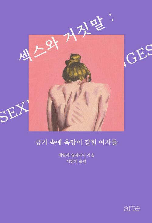 섹스와 거짓말 : 금기 속에 욕망이 갇힌 여자들