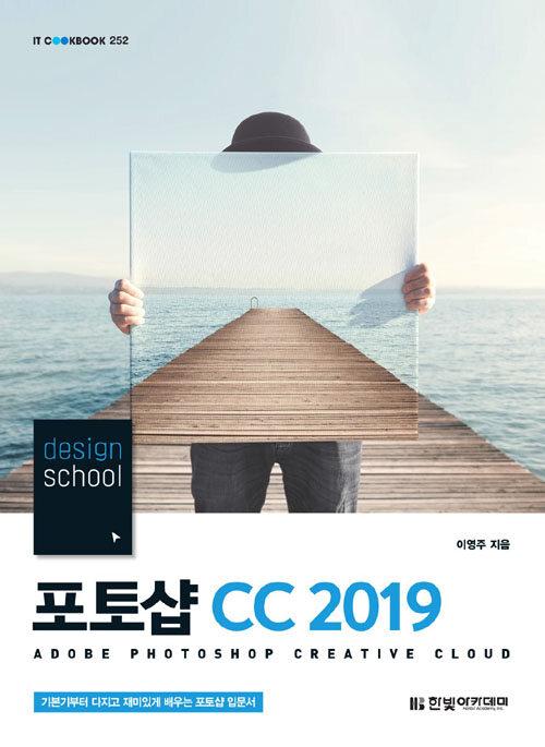(Design school) 포토샵 CC 2019