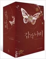 갑각 나비 1~5 합본 박스 세트 - 전5권