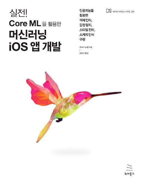 (실전! Core ML을 활용한) 머신러닝 iOS 앱 개발 : 인공지능을 활용한 객체 인식, 감정 탐지, 스타일 전이, 스케치 인식 구현