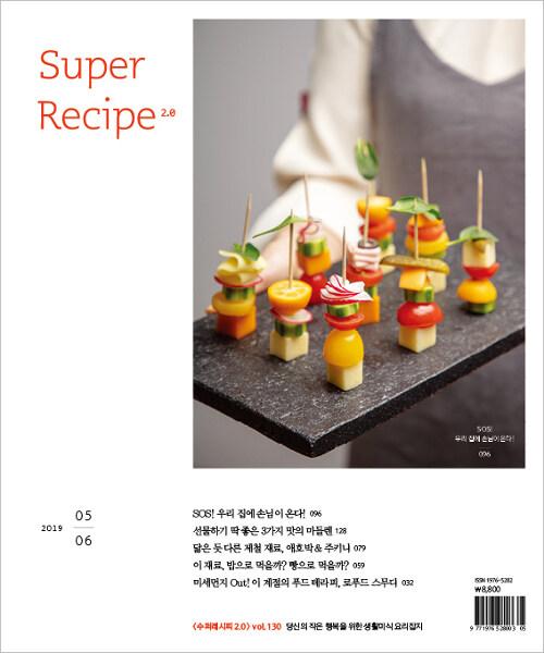 수퍼레시피 2.0 Super Recipe B형 2019.5.6 (부록없음)