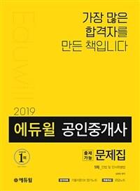 2019 에듀윌 공인중개사 1차 출제가능문제집 민법 및 민사특별법