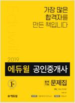 2019 에듀윌 공인중개사 1차 출제가능문제집 부동산학개론