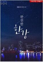 [세트] [GL] 완전한 한강 (총2권/완결)