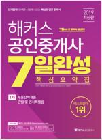 2019 해커스 공인중개사 7일 완성 핵심요약집 1차
