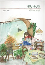 [세트] 윌링 마인드(Willing Mind) (총2권/완결)