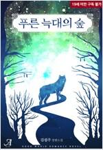 푸른 늑대의 숲