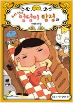 추리 천재 엉덩이 탐정과 카레 사건